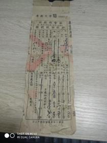 民国38年新会县政府征收田赋收据(民国38年第2期及39年第1期)
