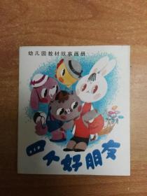 四个好朋友 (幼儿园教材故事画册)