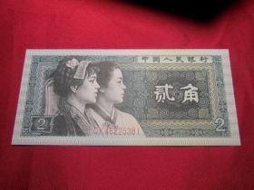 第四版人民币8002QK46225381贰角一张荧光2角全新无斑无折无洗真品纸钞币冠号收藏纸钱币