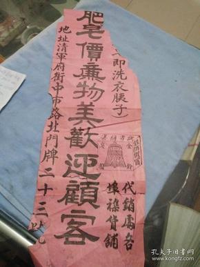 民国清军府街金铃皂图肥皂广告纸