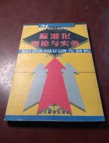 21世纪工商管理论丛  标准化理论与实务