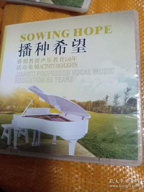 蒋倜教授声乐教育50年活动集锦播种希望