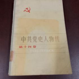 中共党史人物传 14