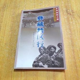 亚洲探险之旅—彝藏禁区行  1999年 一版一印  正版