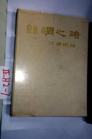丝绸之路汉唐织物附:丝绸之路-汉唐织物说明)(带函套)...8开精装