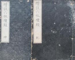 增注六祖坛经 乾坤2册全 木版 1885