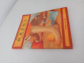 玩具历险记 蒲公英童书馆・国际大奖小说系列