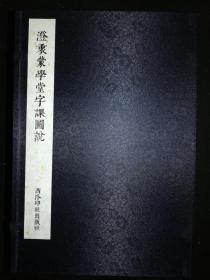 澄衷蒙學堂字課圖說(16開線裝 全一函八冊)