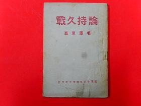 1945年晋察冀【论持久战】毛泽东著