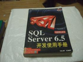 SQL Server 6.5开发使用手册(特版精品系列)没盘  馆藏