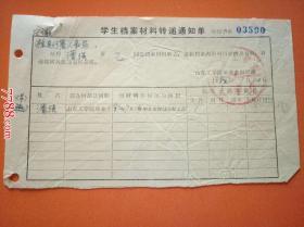 1982年山东工学院革委会:学生档案材料转递通知单