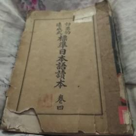满洲国: 标准日本语读本(卷四)无后封皮