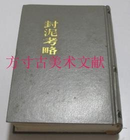 封泥考略 中国书店1990年精装