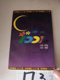 科学寓言1001夜动物分册 0.01元
