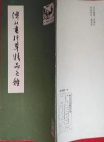 傅山行草书墨迹 原版