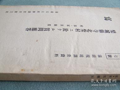 乐城县寺北柴村村落家族制度问题  满铁现地调查资料  a第7号   /1941年出版 日文