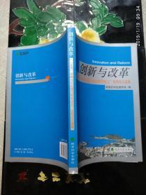 """创新与改革:""""'蓝海'战略与农业银行转型征文""""优秀论文选集"""