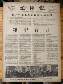 文下汇报1957年11月23日。(共产党和工人党代表会议公报。)和平宣言(人造卫星进行的实验证明,宇宙空间并非真空。)