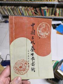 中国古代养生长寿术      店A5