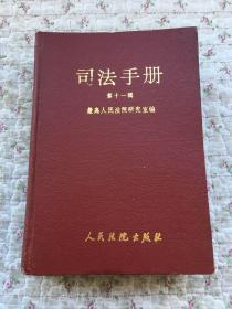 司法手册.第十一辑