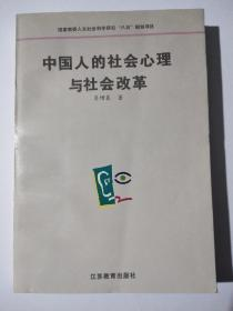中国人的社会心理与社会改革