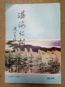 湛海诗词 (总第23期)