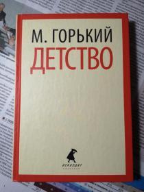 俄语原版 高尔基 中篇小说 童年