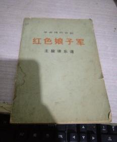 革命现代京剧:红色娘子军(主旋律乐谱)