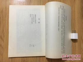 《中国之地质工作》民国三十六年十一月出版
