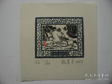 早期顾其星纯手工刻版印刷藏书票【古琴曲】