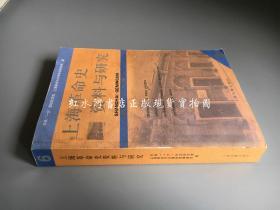 上海革命史资料与研究.6(仅存第6辑  仅印1050册)
