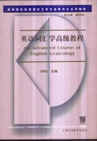 英语词汇学高级教程