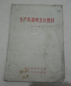 1320  生产队简明会计教材(试用本)