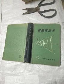 机械振动学 【大32开 精装本 一版一印 】