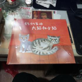 秦文君温暖绘本·奶奶家的大猫和小猫