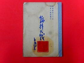 1939年【论持久战】毛泽东著