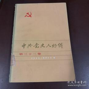 中共党史人物传32