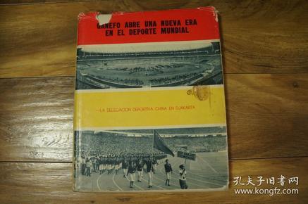 中国代表团参加雅加达第一届新兴力量运动会 1963年