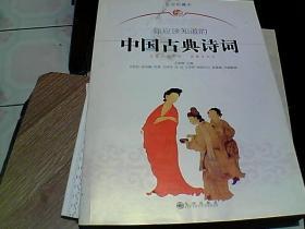 你应该知道的中国古典诗词