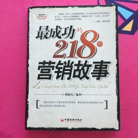 最成功的218个营销故事(正版 现货 当天发货 )
