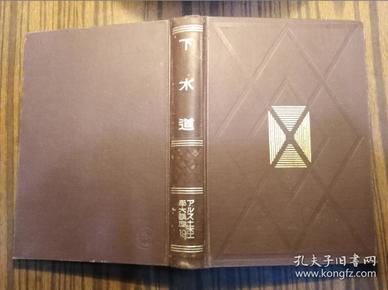 日本原版------土木工学大讲座19:下水道(16开精装本,昭和12年,1937年,见图)                             (16精装本)《117》