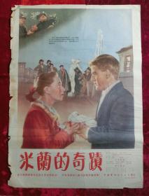 1开电影海报:米兰的奇迹(1951年出品)