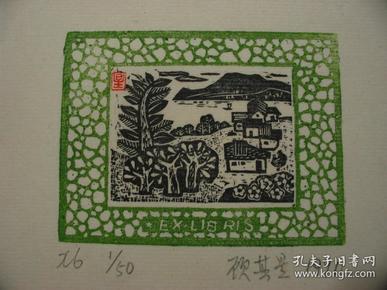 早期顾其星纯手工刻版印刷藏书票【湖边风景】
