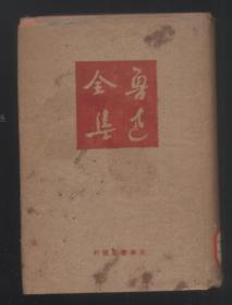 鲁迅全集(第十五卷)(布面精装1948年印)有书衣