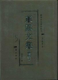 徽学研究资料辑刊 东原文集(增编 精装)