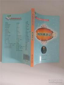 格列佛游记 初中阶段 语文新课标必读丛书