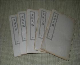 皇朝文鉴(存1,2,3,5,6)五册合售  民国四部丛刊初编缩本