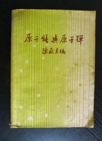 原子能与原子弹(民国37年3月初版)