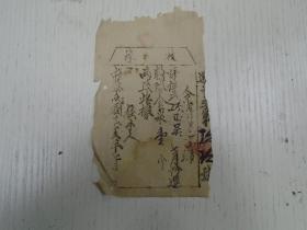 民国三十二年七月《收据》字第玖玖号.今收到芝石乡保住民项正吴七月份运输队食米壹斤两正 此据。(云和县)