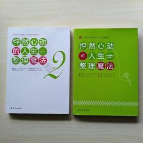 怦然心動的人生整理魔法1.2冊合售 (私藏品佳 近全新)